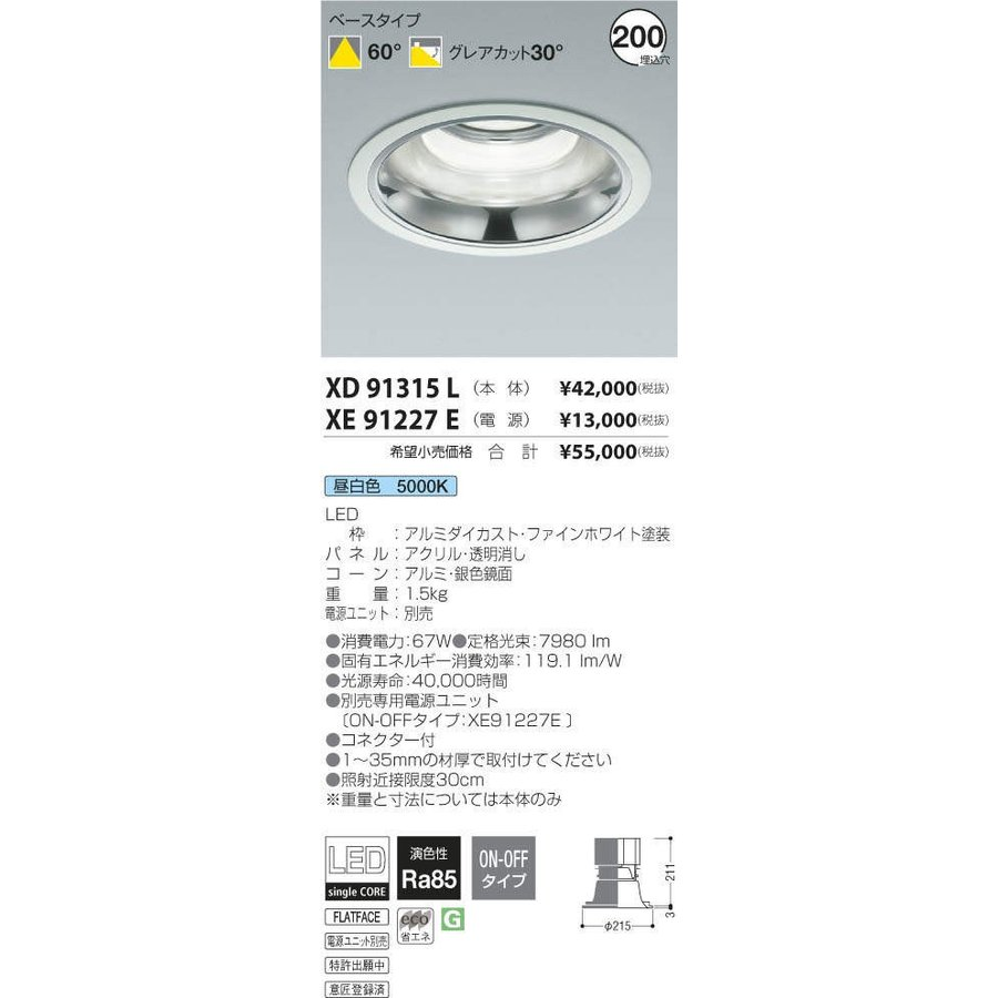 XD91315L+XE91227E XD91315L+XE91227E コイズミ照明 照明器具 ダウンライト KOIZUMI