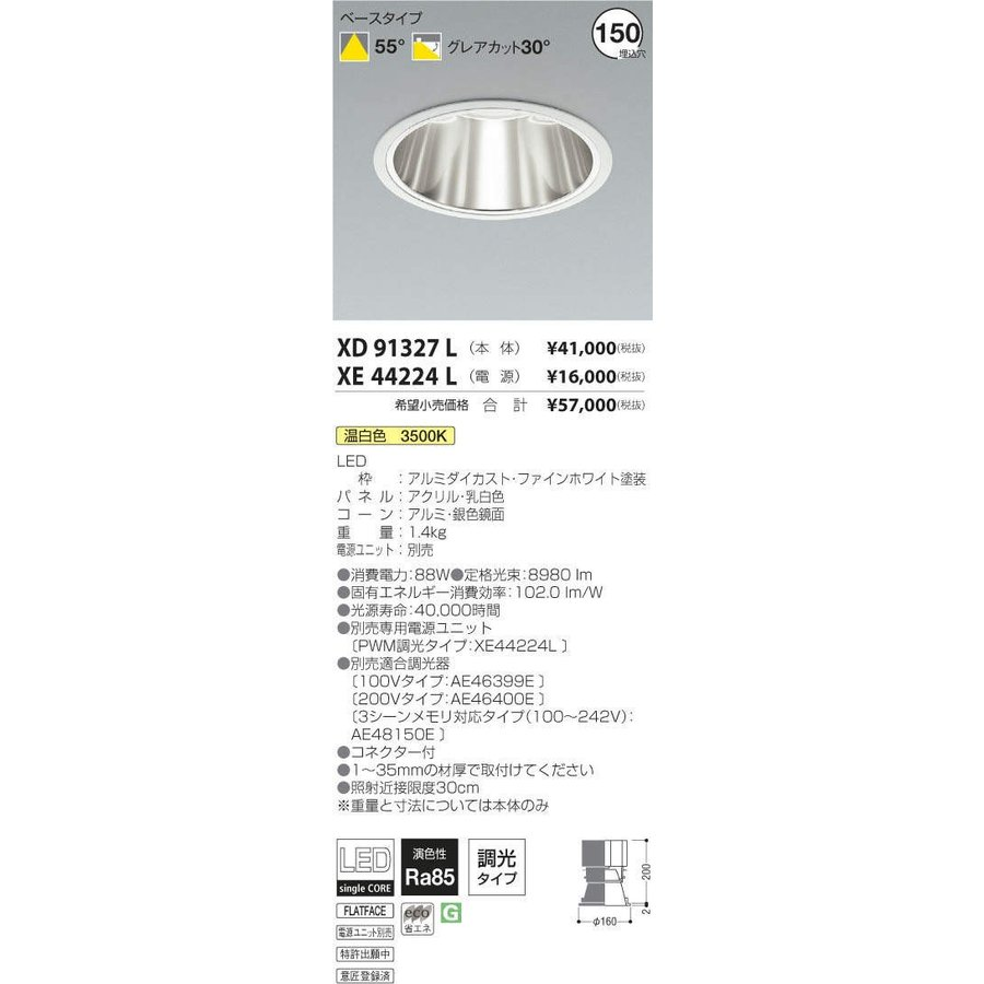 XD91327L+XE44224L コイズミ照明 照明器具 ダウンライト ダウンライト KOIZUMI