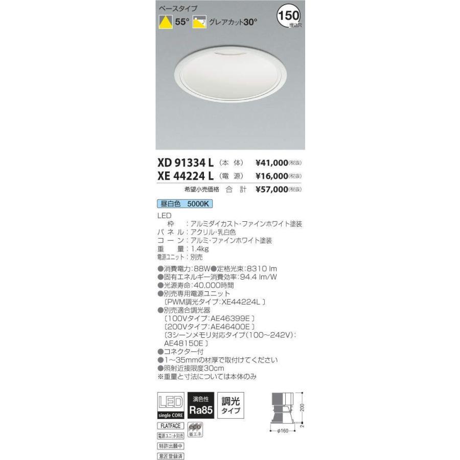 XD91334L+XE44224L XD91334L+XE44224L コイズミ照明 照明器具 ダウンライト KOIZUMI