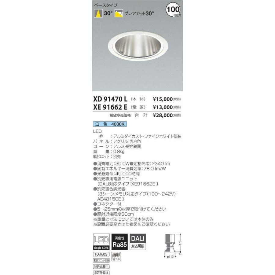 XD91470L+XE91662E コイズミ照明 照明器具 ダウンライト KOIZUMI