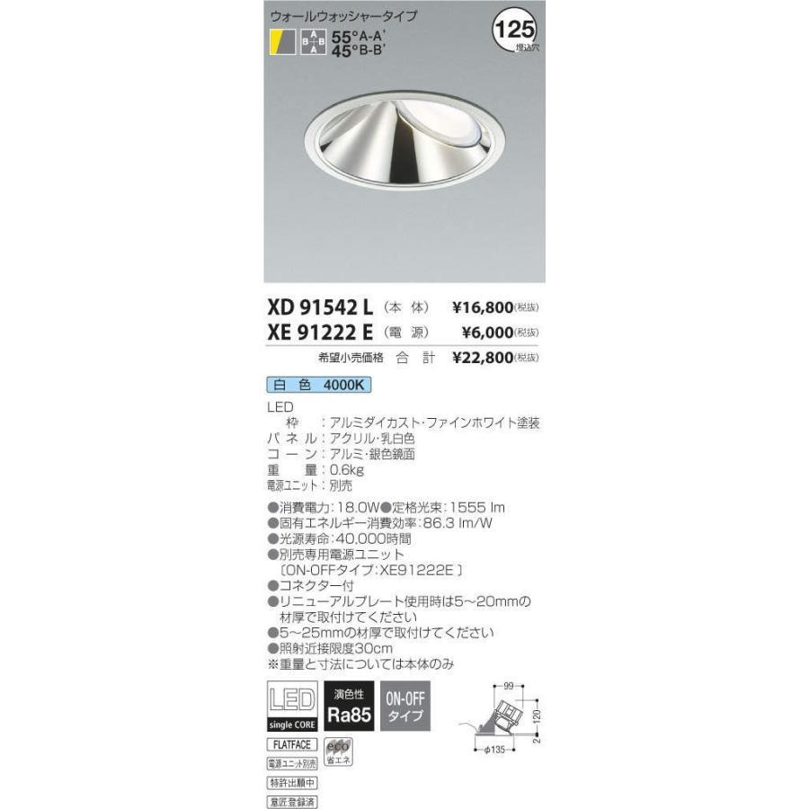 XD91542L+XE91222E コイズミ照明 照明器具 ダウンライト KOIZUMI KOIZUMI KOIZUMI ff1