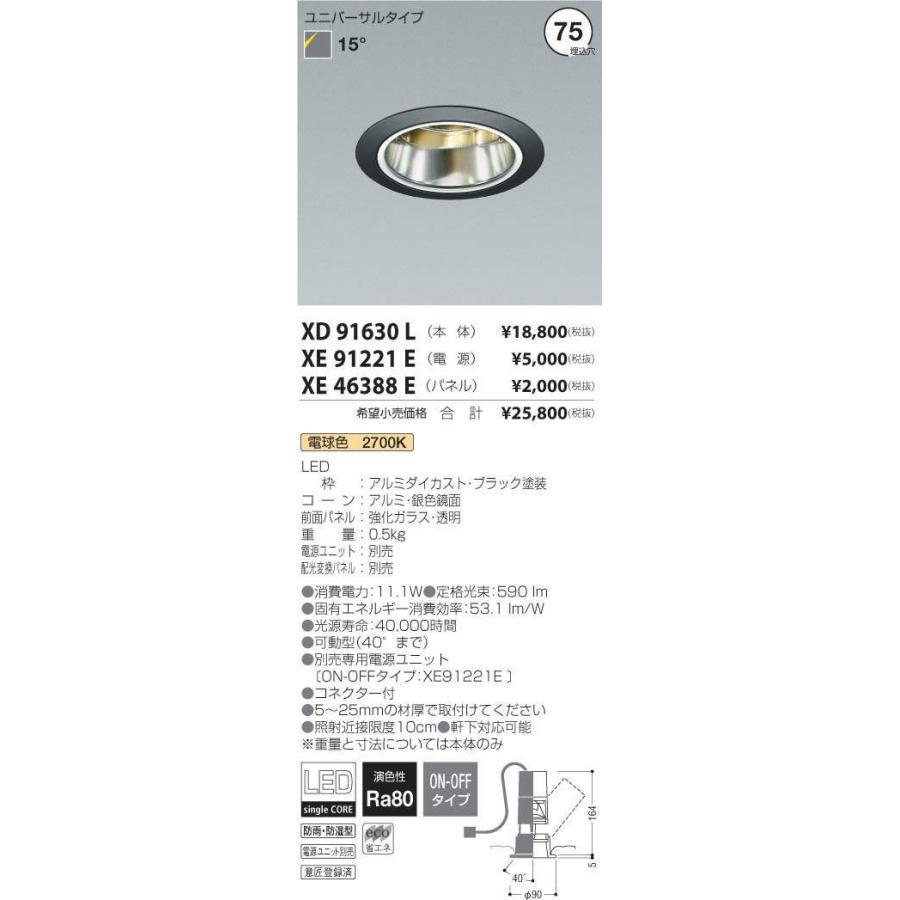 XD91630L+XE91221E+XE46388E コイズミ照明 照明器具 ダウンライト KOIZUMI