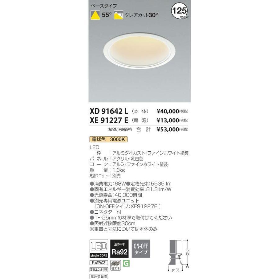 XD91642L+XE91227E XD91642L+XE91227E コイズミ照明 照明器具 ダウンライト KOIZUMI