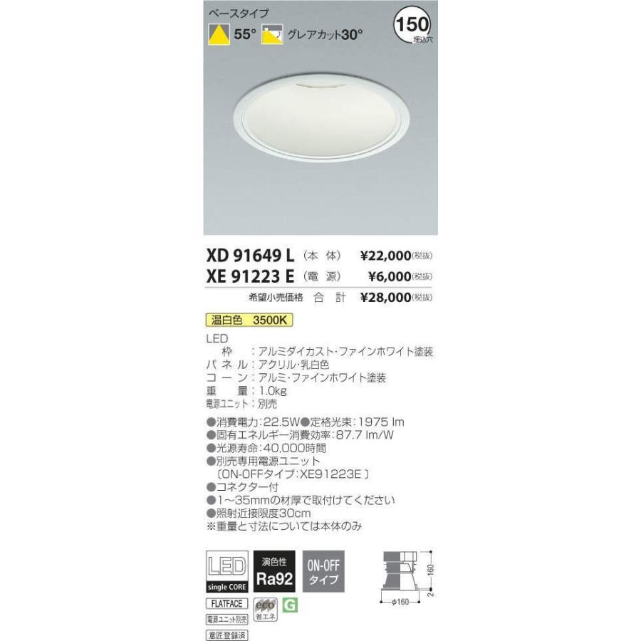 XD91649L+XE91223E コイズミ照明 照明器具 ダウンライト KOIZUMI
