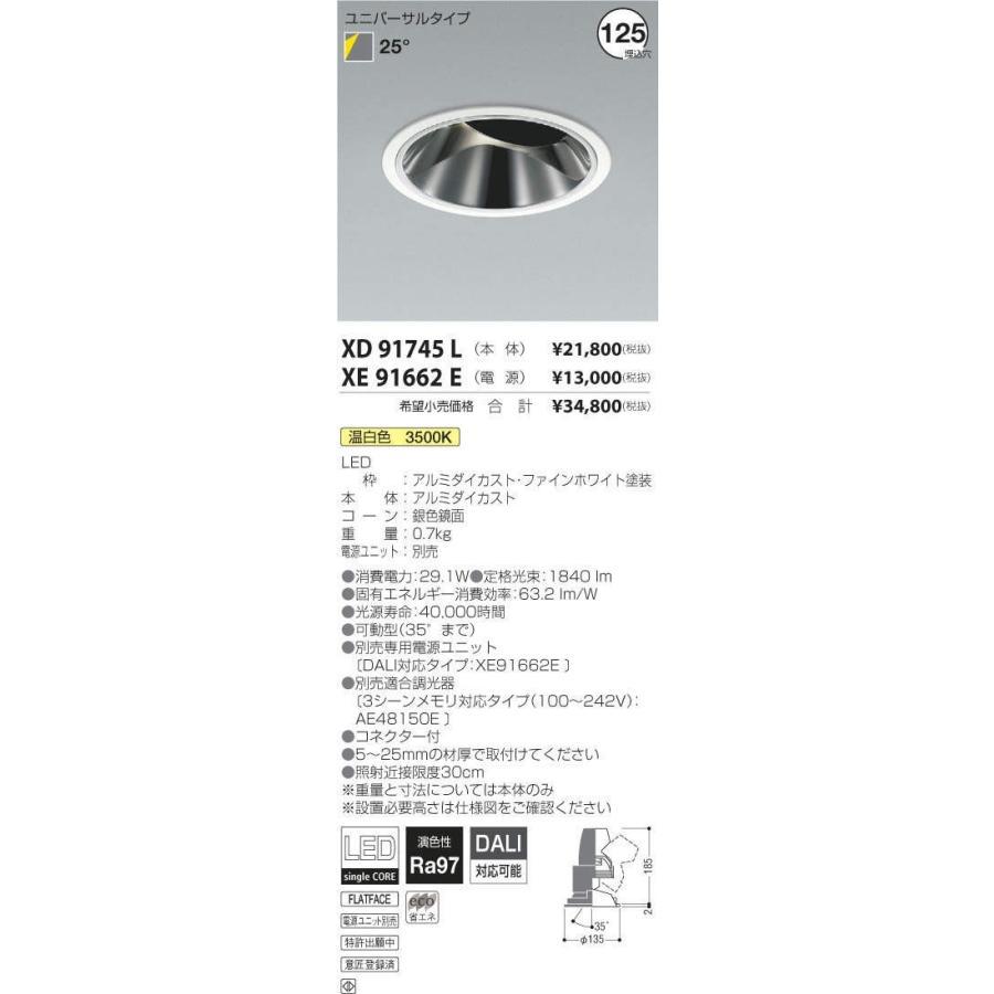 XD91745L+XE91662E コイズミ照明 照明器具 ダウンライト KOIZUMI KOIZUMI KOIZUMI 7e2