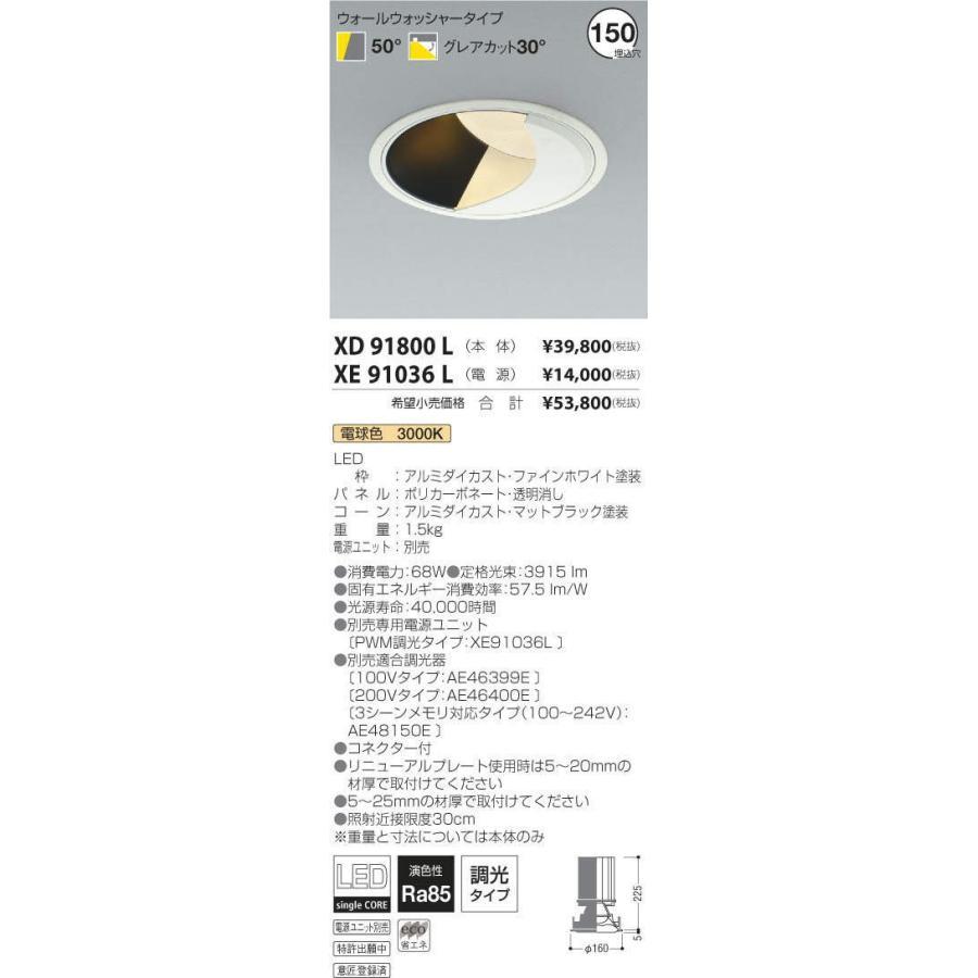 XD91800L+XE91036L コイズミ照明 照明器具 ダウンライト KOIZUMI KOIZUMI