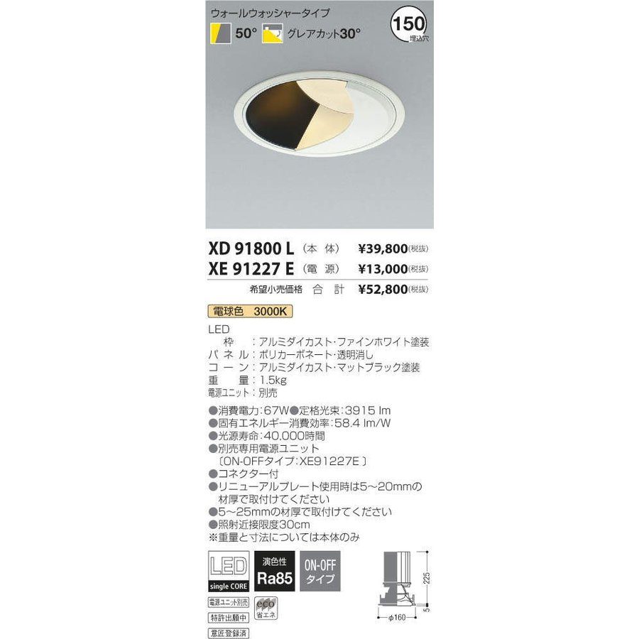 XD91800L+XE91227E コイズミ照明 コイズミ照明 照明器具 ダウンライト KOIZUMI