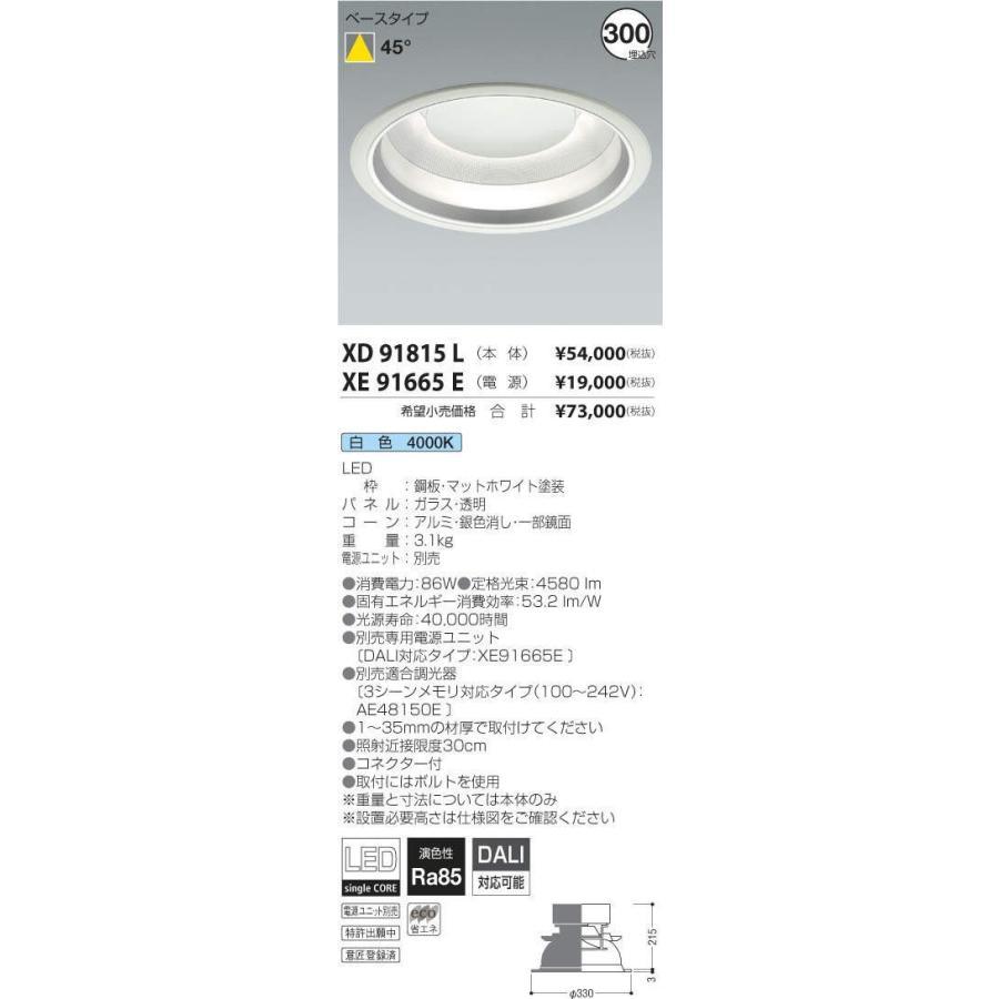 XD91815L+XE91665E コイズミ照明 照明器具 ベースライト KOIZUMI KOIZUMI