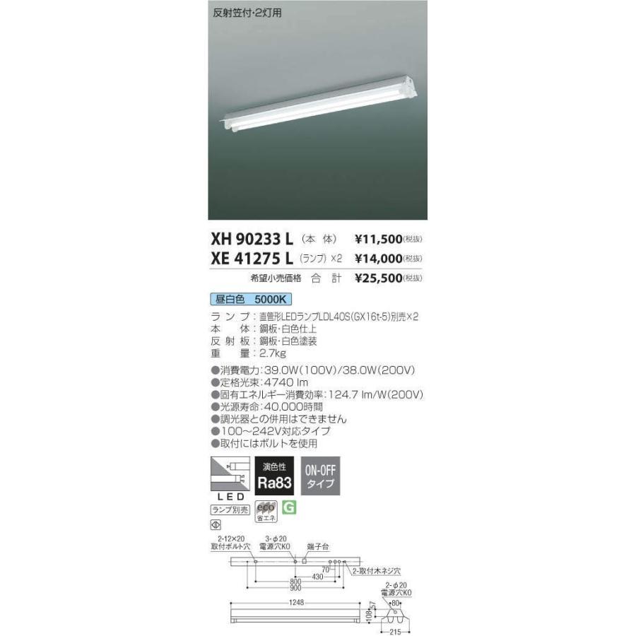 XH90233L+XE41275L コイズミ照明 照明器具 ベースライト KOIZUMI