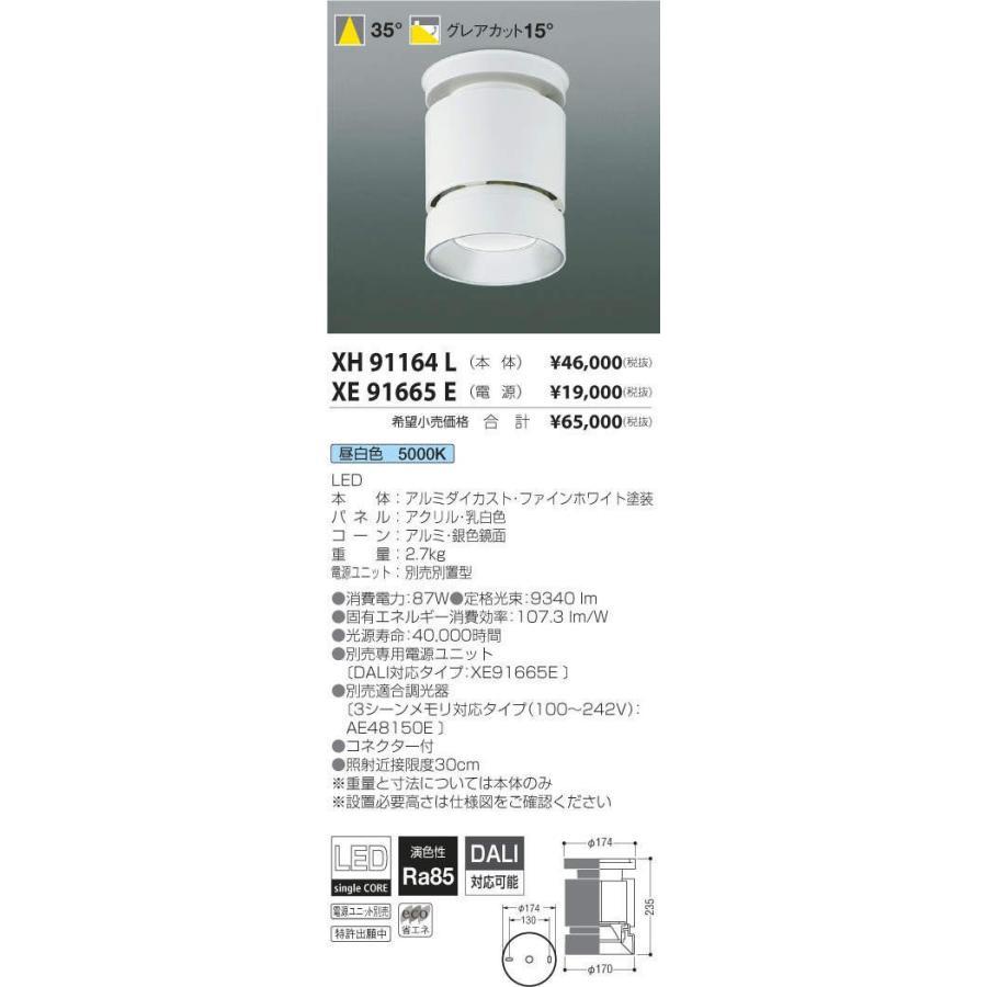 XH91164L+XE91665E コイズミ照明 照明器具 ダウンライト KOIZUMI