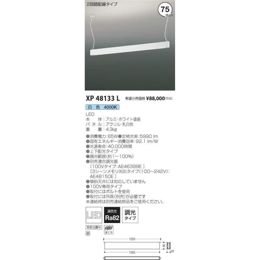 XP48133L コイズミ照明 照明器具 ベースライト KOIZUMI