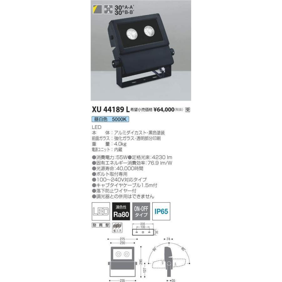 XU44189L コイズミ照明 照明器具 エクステリアライト KOIZUMI