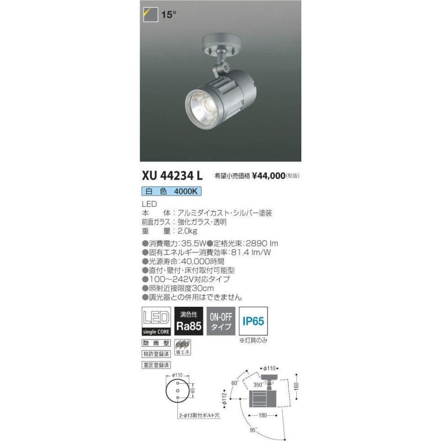 XU44234L XU44234L XU44234L コイズミ照明 照明器具 エクステリアライト KOIZUMI 815