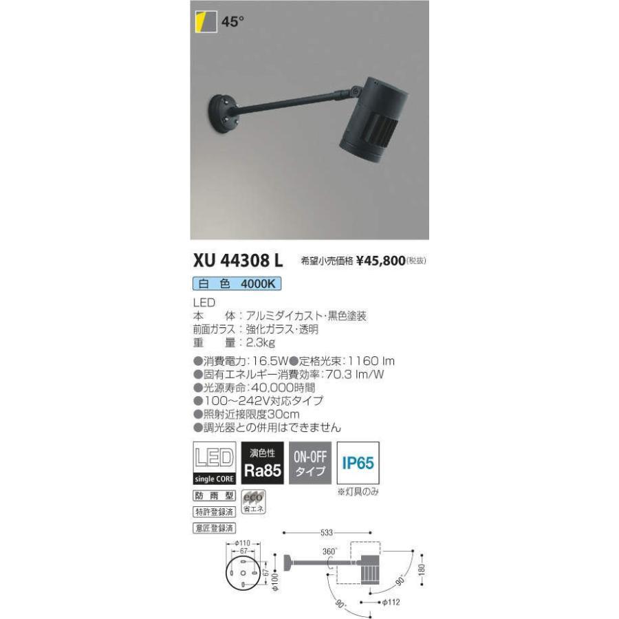XU44308L コイズミ照明 照明器具 エクステリアライト KOIZUMI KOIZUMI KOIZUMI f55