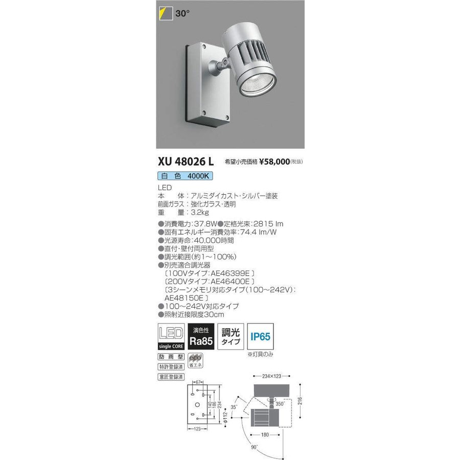 XU48026L コイズミ照明 照明器具 エクステリアライト KOIZUMI
