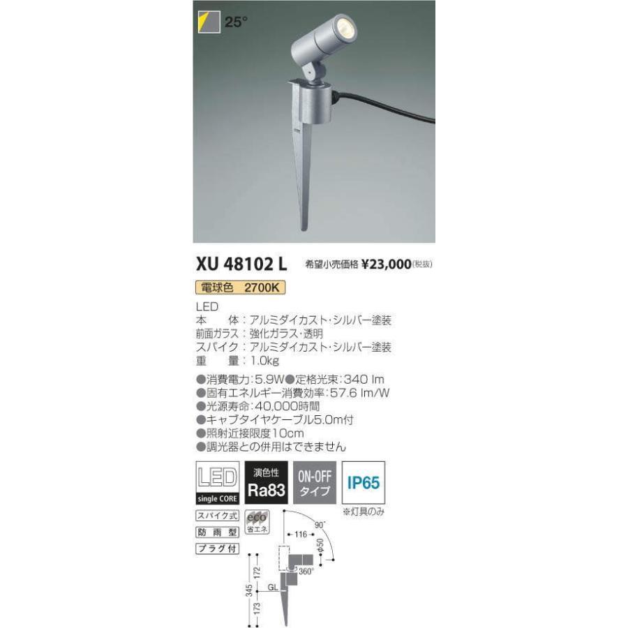 XU48102L コイズミ照明 照明器具 エクステリアライト KOIZUMI