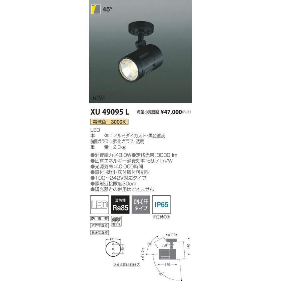 XU49095L コイズミ照明 照明器具 エクステリアライト KOIZUMI