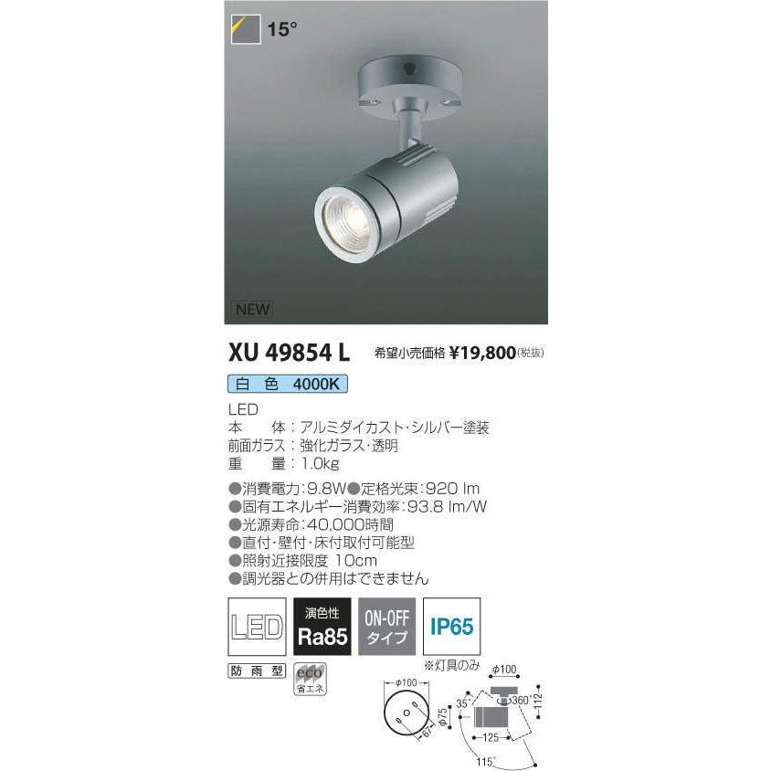 XU49854L コイズミ照明 照明器具 エクステリアライト KOIZUMI KOIZUMI KOIZUMI 703