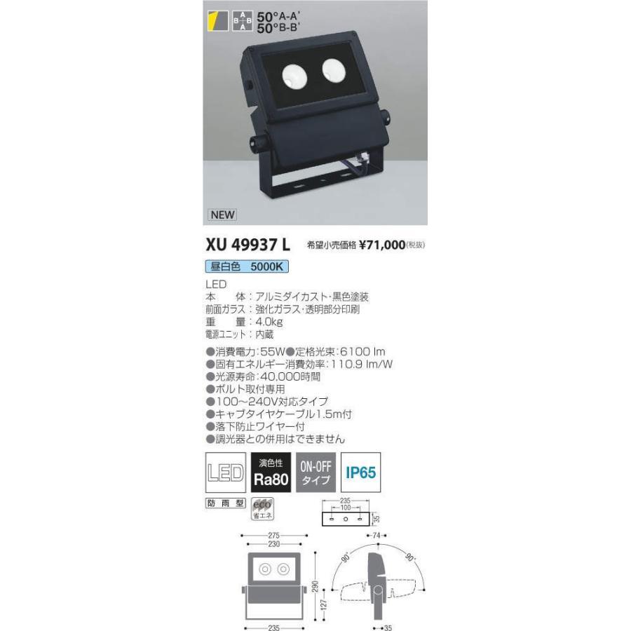 XU49937L コイズミ照明 照明器具 エクステリアライト KOIZUMI