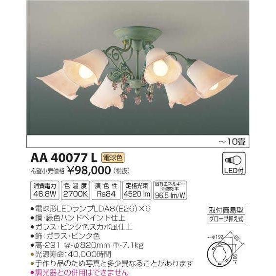 AA40077L コイズミ照明 照明器具 シャンデリア KOIZUMI_直送品1_