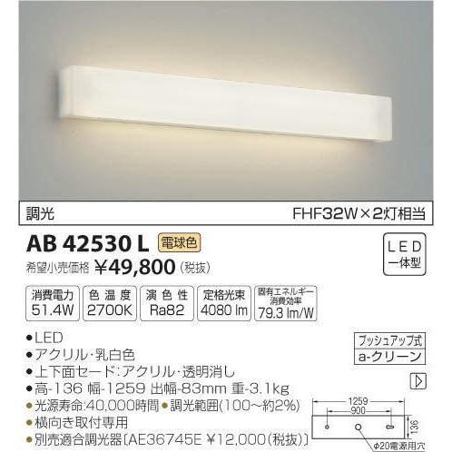 AB42530L コイズミ照明 照明器具 ブラケット KOIZUMI_直送品1_