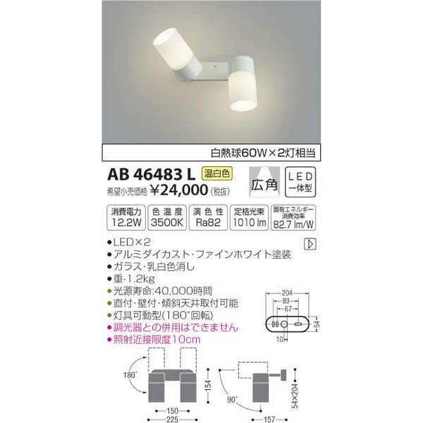 AB46483L コイズミ照明 照明器具 ブラケット ブラケット KOIZUMI_直送品1_