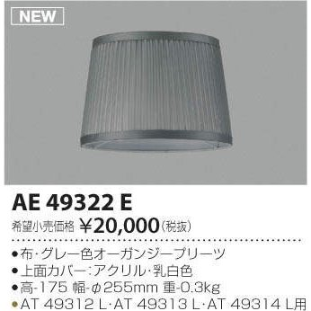 AE49322E コイズミ照明 照明器具 他照明器具付属品 KOIZUMI_直送品1_
