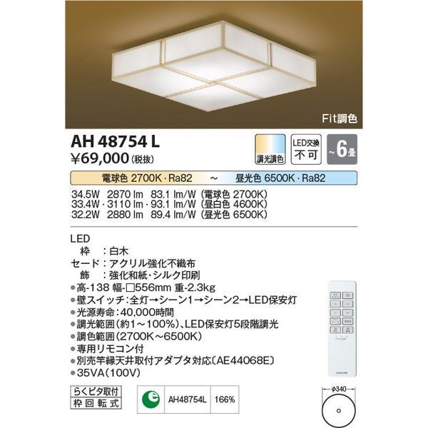 AH48754L コイズミ照明 照明器具 照明器具 照明器具 和風照明 KOIZUMI_直送品1_ 52c