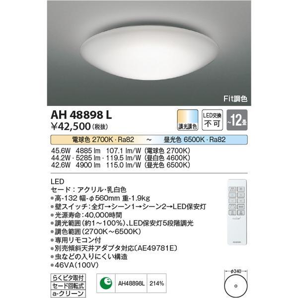AH48898L コイズミ照明 照明器具 シーリングライト KOIZUMI_直送品1_
