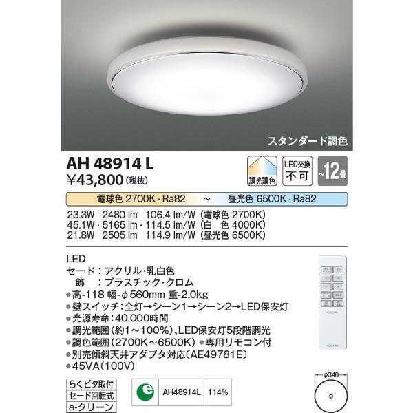AH48914L コイズミ照明 照明器具 シーリングライト KOIZUMI_直送品1_