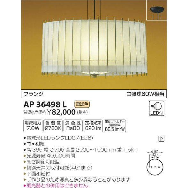 AP36498L コイズミ照明 照明器具 和風照明 和風照明 和風照明 KOIZUMI_直送品1_ ffa