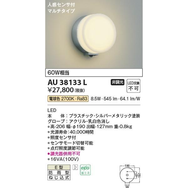 AU38133L コイズミ照明 照明器具 エクステリアライト エクステリアライト エクステリアライト KOIZUMI_直送品1_ 1d9