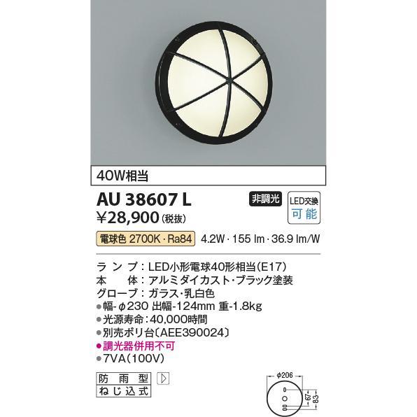 AU38607L コイズミ照明 照明器具 エクステリアライト KOIZUMI_直送品1_ KOIZUMI_直送品1_ KOIZUMI_直送品1_ 979