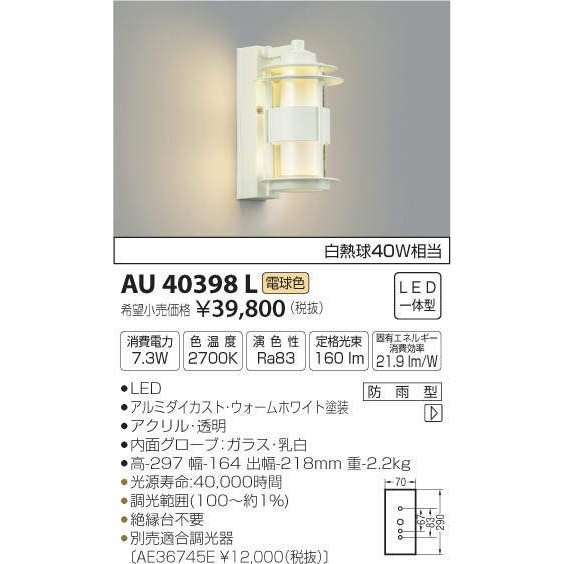 AU40398L コイズミ照明 照明器具 エクステリアライト KOIZUMI_直送品1_
