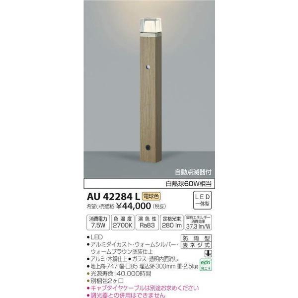 AU42284L コイズミ照明 照明器具 エクステリアライト KOIZUMI_直送品1_