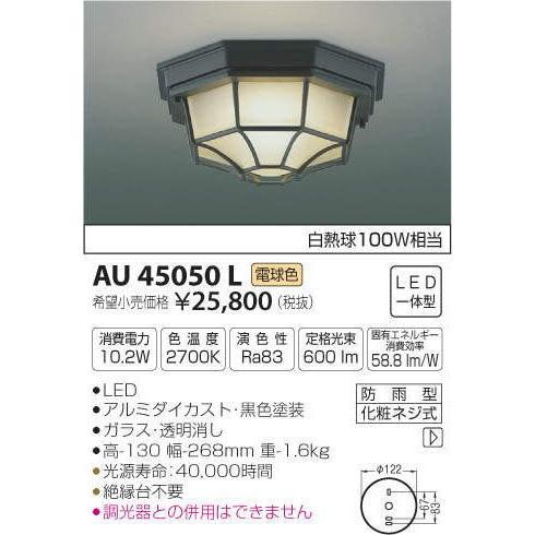 AU45050L コイズミ照明 コイズミ照明 コイズミ照明 照明器具 エクステリアライト KOIZUMI_直送品1_ 27d