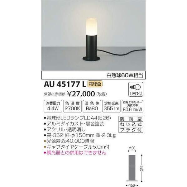 AU45177L コイズミ照明 照明器具 エクステリアライト KOIZUMI_直送品1_