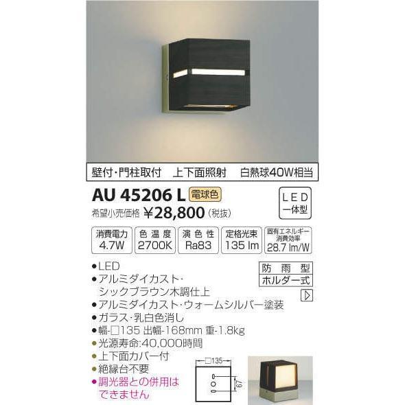 AU45206L コイズミ照明 照明器具 エクステリアライト KOIZUMI_直送品1_