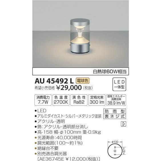 AU45492L AU45492L AU45492L コイズミ照明 照明器具 エクステリアライト KOIZUMI_直送品1_ 4d4