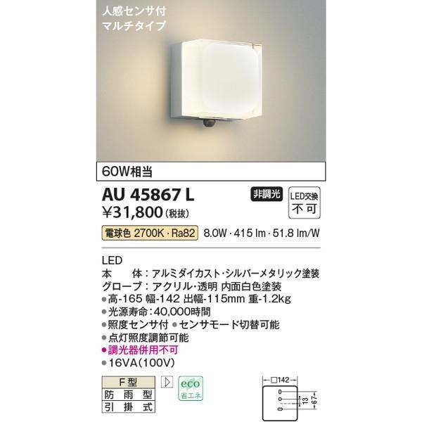 AU45867L AU45867L AU45867L コイズミ照明 照明器具 エクステリアライト KOIZUMI_直送品1_ 8ce