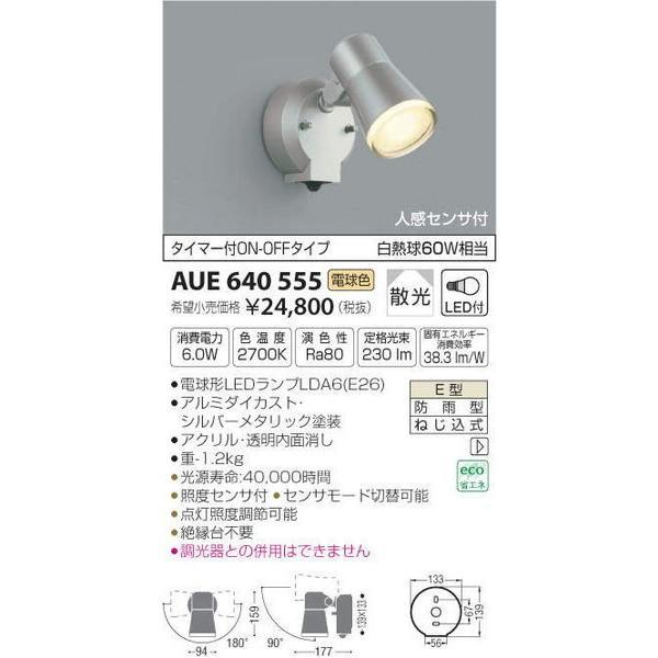 AUE640555 コイズミ照明 照明器具 エクステリアライト エクステリアライト エクステリアライト KOIZUMI_直送品1_ e45