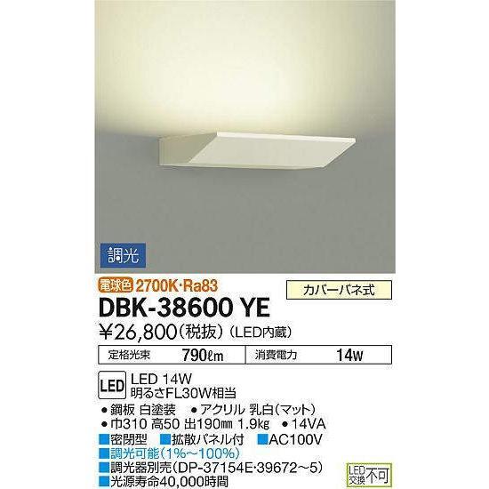 DBK-38600YE 大光電機 照明器具 ブラケット DAIKO (DBK38600YE) (DBK38600YE)