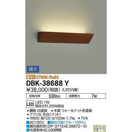DBK-38688Y DBK-38688Y 大光電機 照明器具 ブラケット DAIKO (DBK38688Y)