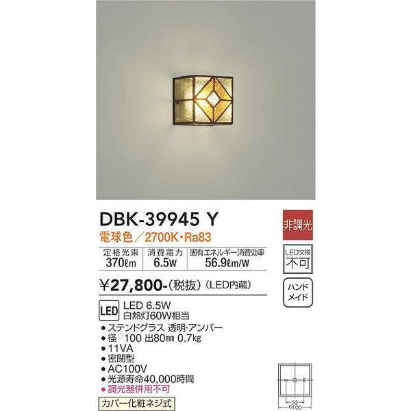 DBK-39945Y DBK-39945Y 大光電機 照明器具 ブラケット DAIKO (DBK39945Y)