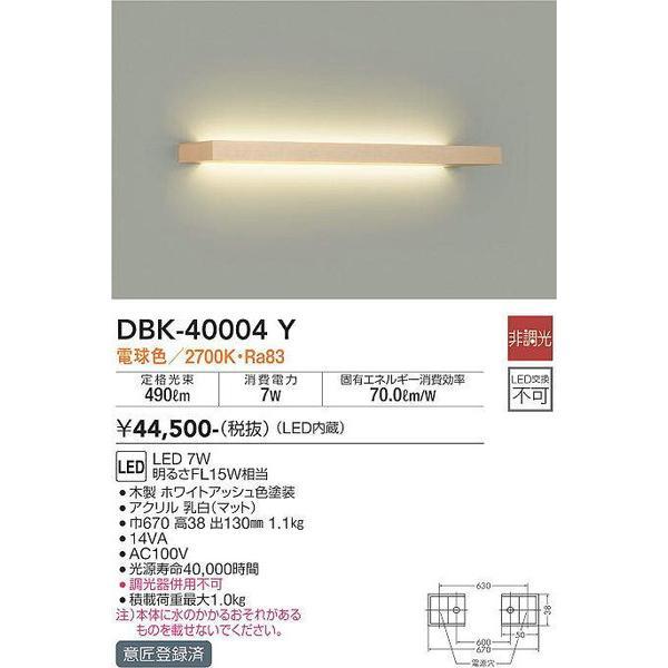 DBK-40004Y DBK-40004Y 大光電機 照明器具 ブラケット DAIKO (DBK40004Y)