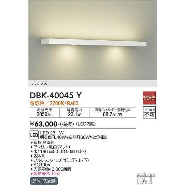 DBK-40045Y 大光電機 照明器具 ブラケット DAIKO (DBK40045Y)