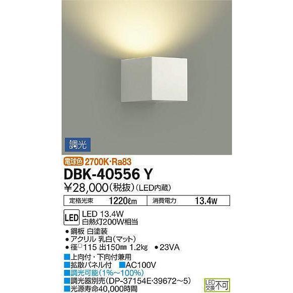 DBK-40556Y 大光電機 照明器具 照明器具 ブラケット DAIKO (DBK40556Y)