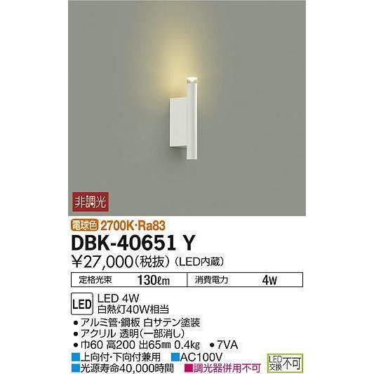 DBK-40651Y 大光電機 照明器具 ブラケット DAIKO DAIKO (DBK40651Y)