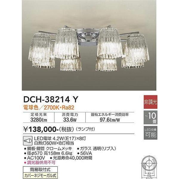 DCH-38214Y 大光電機 照明器具 シャンデリア DAIKO (DCH38214Y)