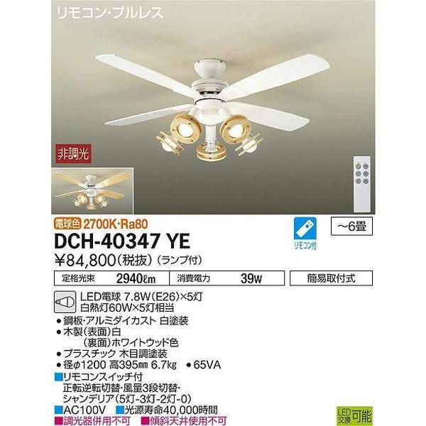 DCH-40347YE 大光電機 照明器具 照明器具 シーリングファン DAIKO (DCH40347YE)